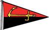 Mudhook Yacht Club